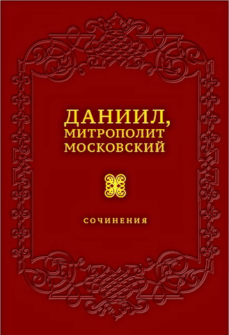 Даниил, митрополит Московский - Сочинения