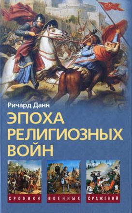 Ричард Данн - Эпоха религиозных войн 1559-1689