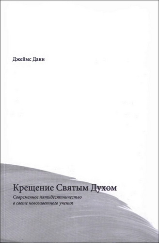 Джеймс Д. Данн - Крещение Святым Духом. Современное пятидесятничество в свете новозаветного учения