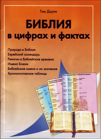 Тим Даули - Библия в цифрах и фактах