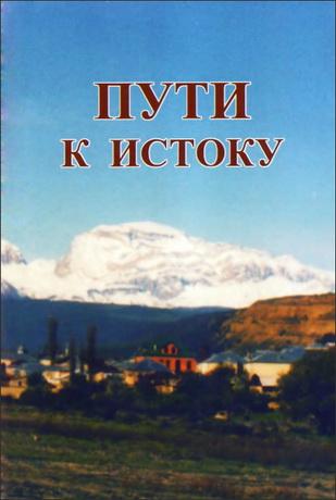 Гавриэль Давидов - Пути к истоку - Настольная книга еврея