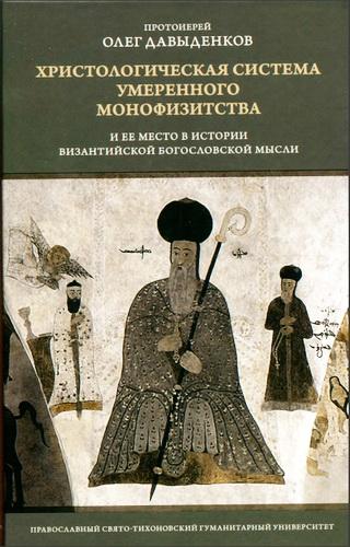 Протоиерей Олег Давыденков - Христологическая система умеренного монофизитства и ее место в истории византийской богословской мысли