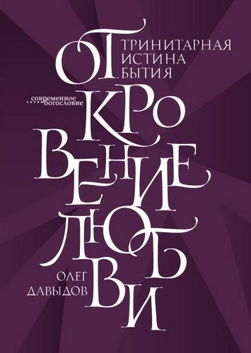 Олег Давыдов - Откровение Любви. Тринитарная истина бытия