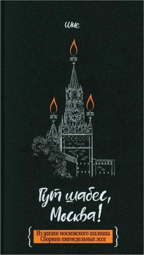 Шия Дайч – Гут шабес, Москва! Из жизни московского шалиаха: сборник еженедельных эссе