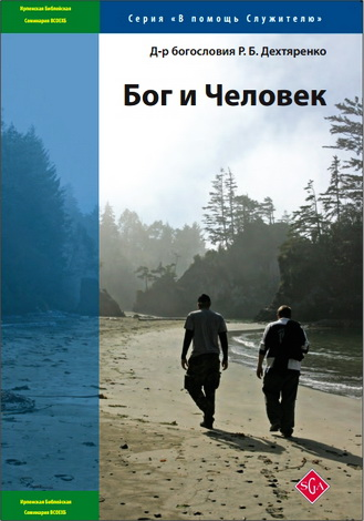 Дехтяренко - Бог и Человек