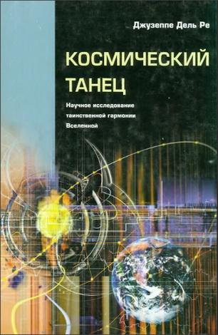 Джузеппе Дель Ре - Космический танец: Научное исследование таинственной гармонии вселенной