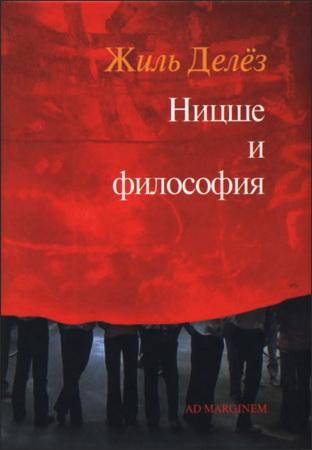 Жиль Делёз - Ницше и философия