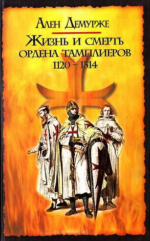 Демурже - Жизнь и смерть ордена тамплиеров