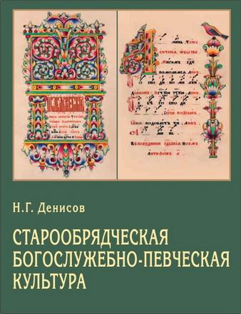 Николай Григорьевич Денисов - Старообрядческая богослужебно-певческая культура: вопросы типологии