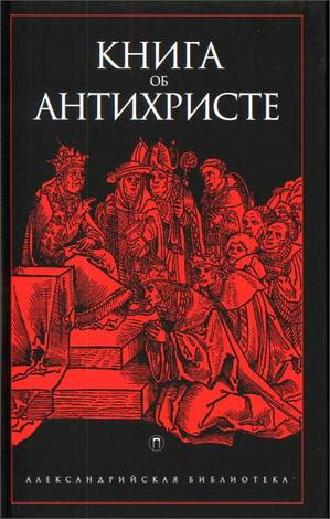 Книга об Антихристе - Александрийская библиотека