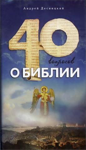 Сорок вопросов о Библии - Андрей Десницкий