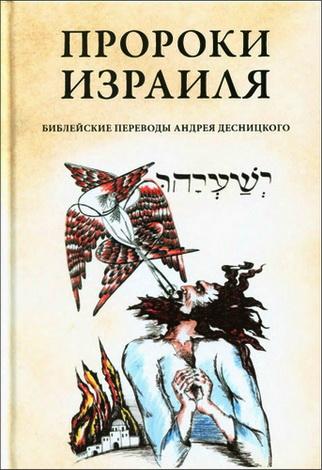 Андрей Десницкий - Пророки Израиля