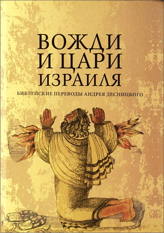 Десницкий - Вожди и Цари Израиля