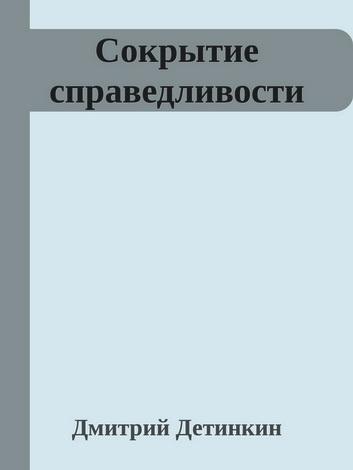 Дмитрий Детинкин – Сокрытие справедливости