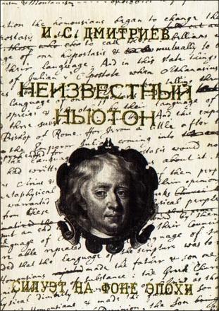 Игорь Дмитриев - Неизвестный Ньютон