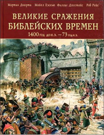 Мартин Догерти - Великие сражения Библейских времен 1400 г до н.э. — 73 г н.э.