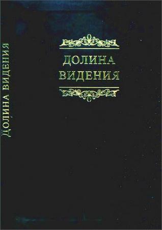 Долина видения: Сборник пуританских молитв и духовных размышлений