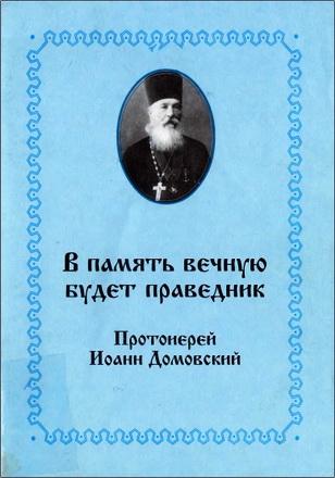 В память вечную будет праведник. Протоиерей Иоанн Домовский