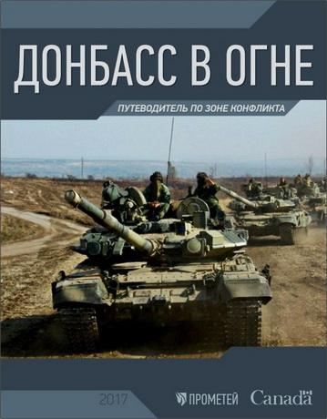 Донбасс в огне - Путеводитель по зоне конфликта
