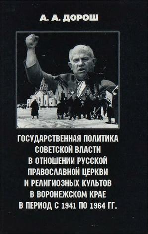 Андрей Дорош - Государственная политика Советской власти в отношении РПЦ