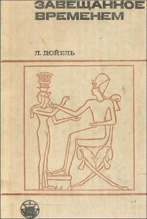 Лео Дойель - Завещанное временем. Поиски памятников  письменности