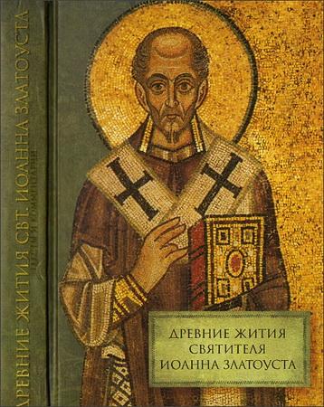 Древние жития свт. Иоанна Златоуста