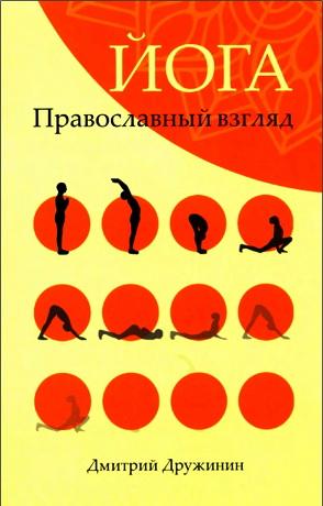 Дмитрий Дружинин - Йога: Православный взгляд