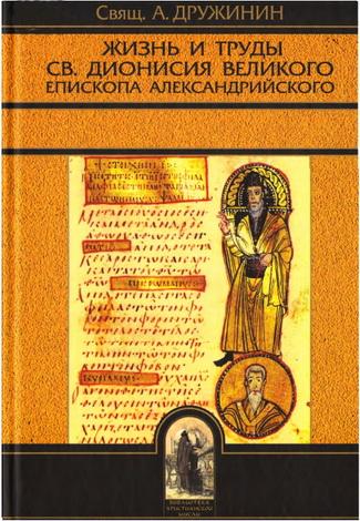 Жизнь и труды св. Дионисия Великого - Дружинин А.