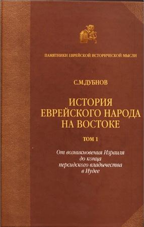 Семен Маркович Дубнов - История еврейского народа на Востоке: в 3 т.
