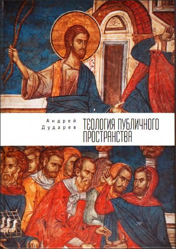 Дударев Андрей - Теология публичного пространства