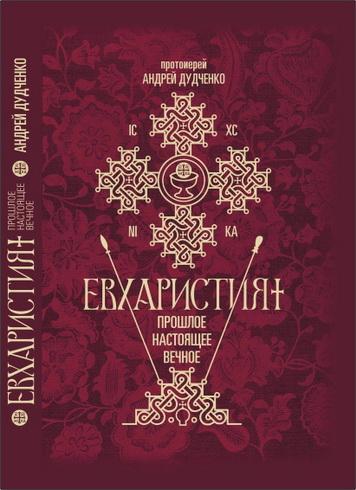 Протоиерей Андрей Дудченко - Евхаристия: прошлое, настоящее, вечное