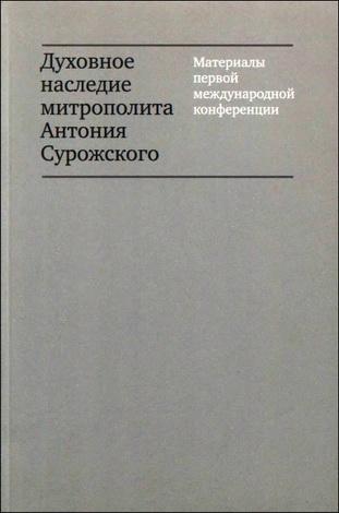 Духовное наследие митрополита Антония Сурожского
