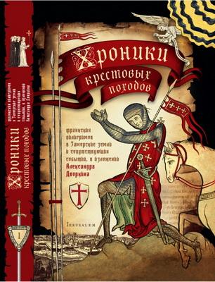 Александр Дворкин - Хроники крестовых походов