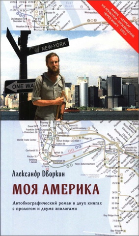 Александр Леонидович Дворкин - Моя Америка. Автобиографический роман в двух книгах с прологом и двумя эпилогами