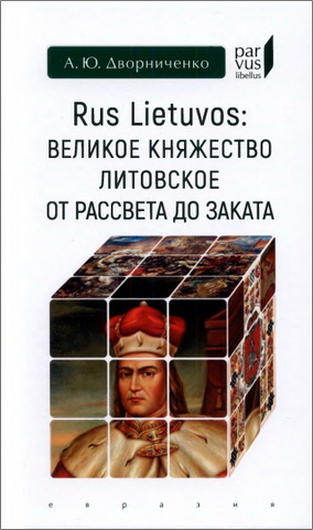 Дворниченко Андрей - Rus Lietuvos: Великое княжество Литовское от рассвета до заката