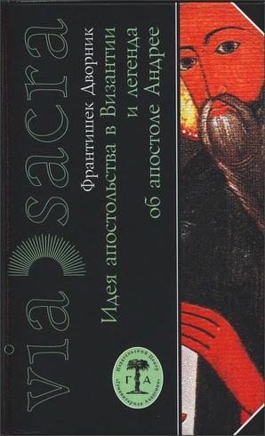 Франтишек Дворник - Идея апостольства в Византии и легенда об апостоле Андрее