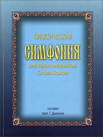 Дьяченко - практическая симфония для проповедников
