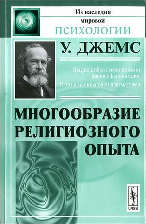Уильям Джемс - Многообразие религиозного опыта - Из наследия мировой психологии