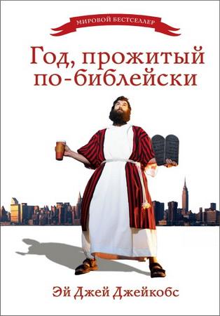 Год прожитый по-Библейски - Эй Джей Джейкобс