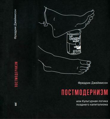 Джеймисон Фредрик - Постмодернизм, или Культурная логика позднего капитализма
