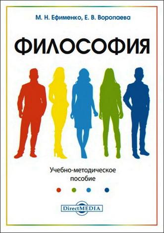 Марина Ефименко - Философия - учебно-методическое пособие