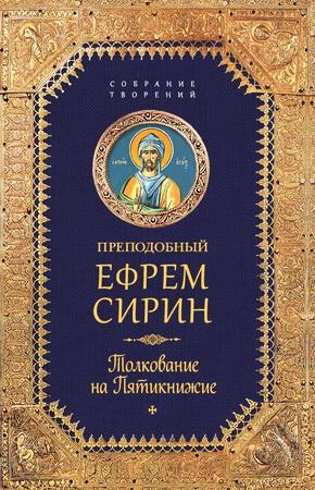 преподобный Ефрем Сирин – Собрание творений - в 4-х книгах