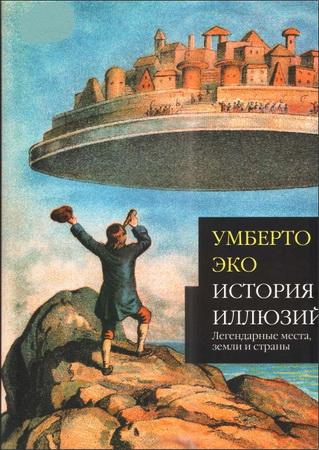 Умберто Эко - История иллюзий: легендарные места, земли и страны