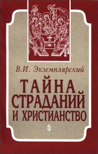 Тайна страданий и христианство - Василий Ильич Экземплярский