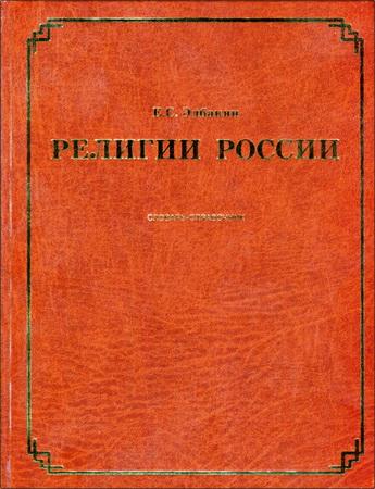 Екатерина Элбакян - Религии  России.  Словарь-справочник