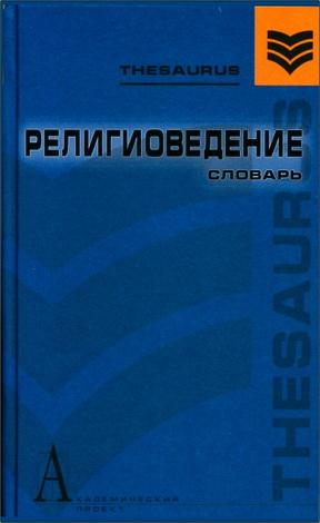 Элбакян - Религиоведение: словарь