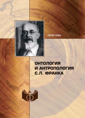 Петер Элен - Онтология и антропология С.Л. Франка