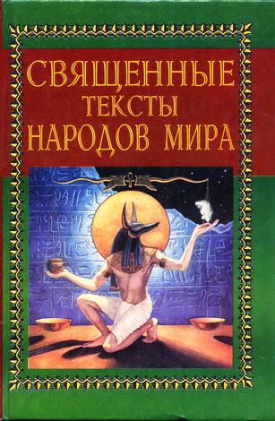 Элиаде М. Священные тексты народов мира
