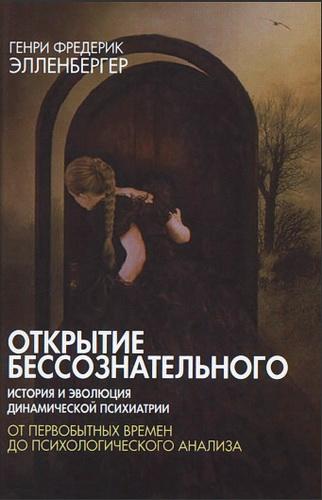 Генри Фредерик Элленбергер - Открытие бессознательного в 2-х томах