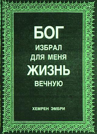 Хемрен Эмбри - Бог избрал для меня жизнь вечную